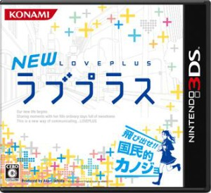 NewLovePlus_cover