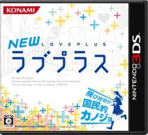 NewLovePlus_cover