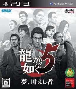 Ryu_Ga_Gotoku_5_Tentative_Cover_Art