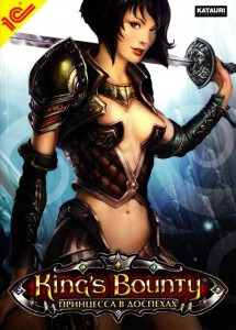 King's Bounty - Armored Princess - cover