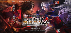 Samurai Warriors 4 - japon