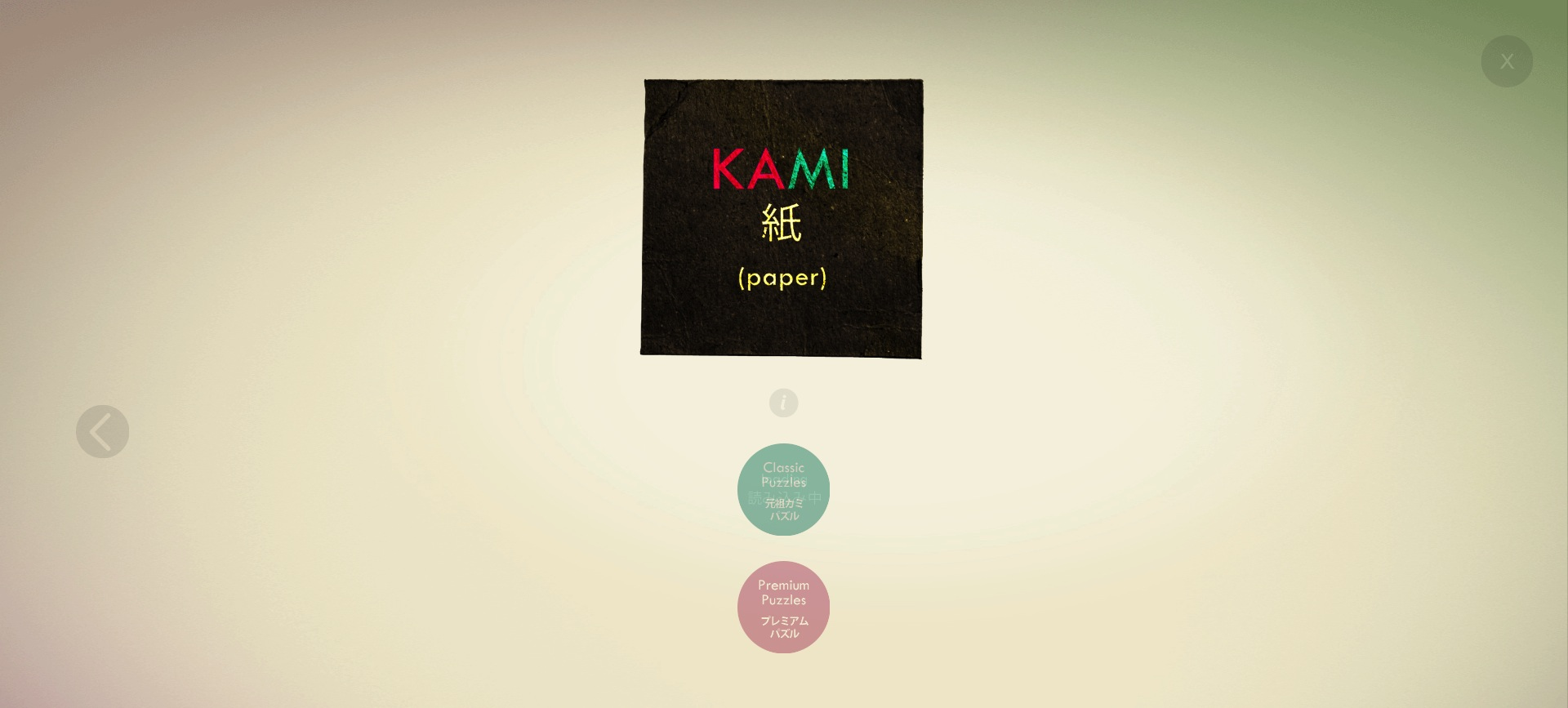 [TEST] Kami – la version pour Steam