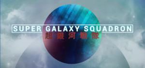 Super Galaxy Squadron - logo